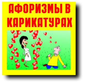 Веселые афоризмы в карикатурах