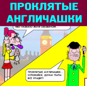 Сатира в карикатурах