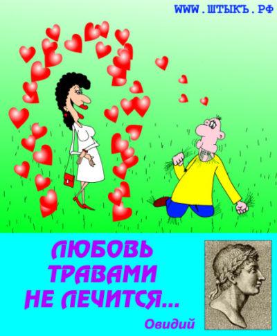Высказывания древних в карикатурах: О любви