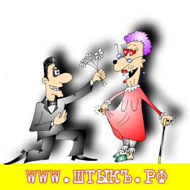 Анекдоты, картинки, поговорки, юмор: Любовь и возраст