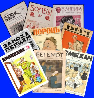 Сатирические газеты СССР