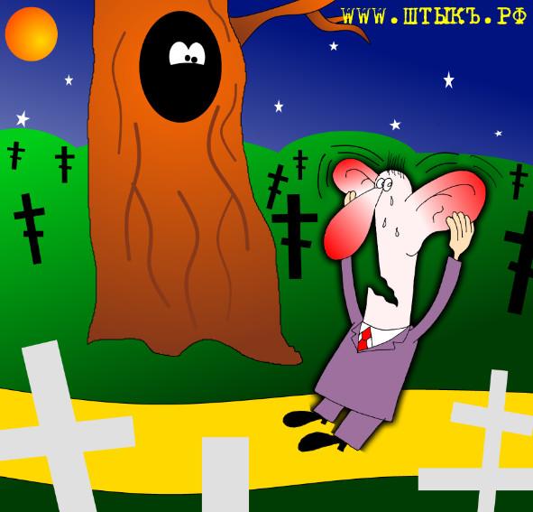 Самые смешные анекдоты, приколы, картинки и карикатуры про мистику: Кладбище ночью
