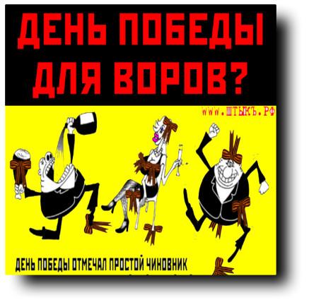 Политическая карикатура и сатира про День Победы