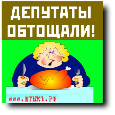 Политическая сатира и юмор в карикатурах про депутатов