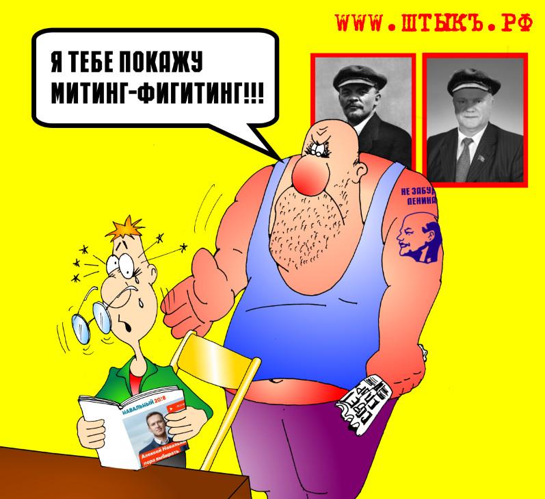 Сатирическая карикатура на митинг против коррупции