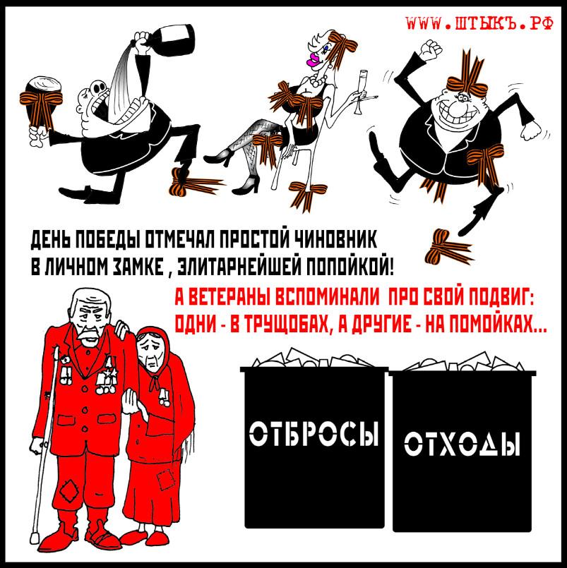 Сатирический плакат-карикатура: День Победы для ветеранов и чиновников