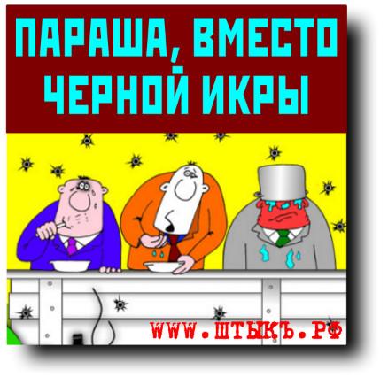 Политическая сатира и юмор в карикатурах роснефть
