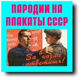 Лучший юмор и пародии на плакаты СССР