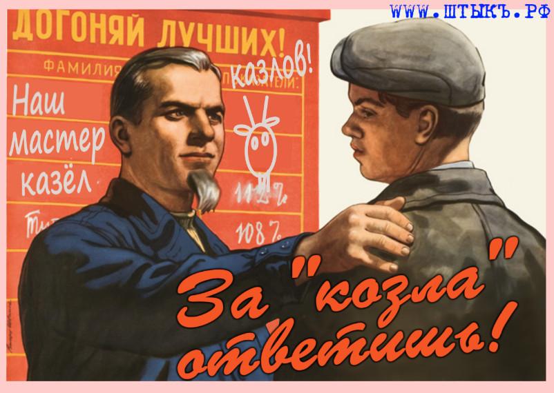 Прикольная пародия на советский плакат о труде
