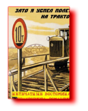 """Пародии, плакаты, приколы: архив газеты """"Штыкъ"""" №5"""
