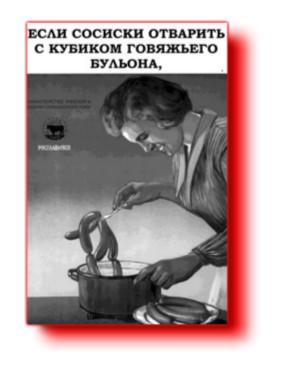 """Пародии, плакаты, приколы: архив газеты """"Штыкъ"""" №6"""