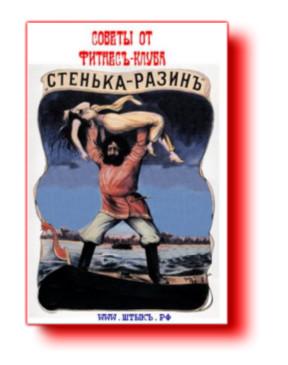 """Пародии, плакаты, приколы: архив газеты """"Штыкъ"""" №7"""