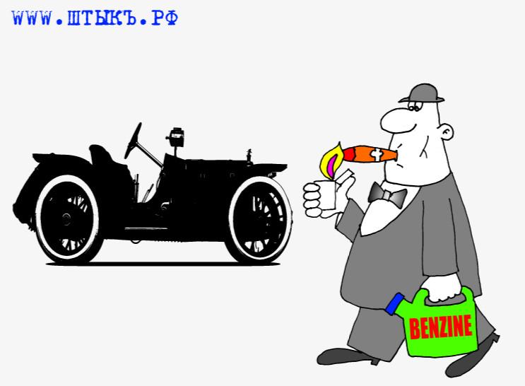 Короткий рассказ с карикатурой про бензин и курение
