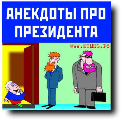 Анекдоты в карикатурах про президента