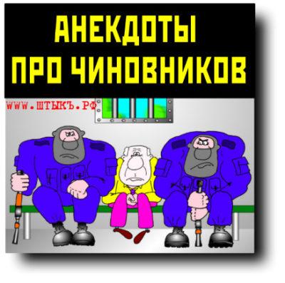 Сатира, анекдоты, карикатуры про чиновников
