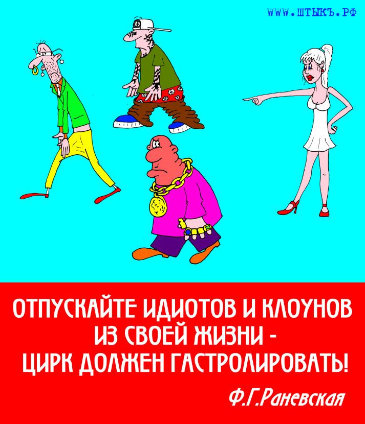 Смешное крылатое выражение с карикатурой про цирк и клоунов