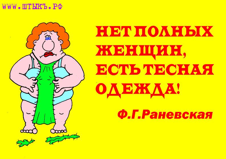 Прикольный афоризм с веселой карикатурой про толстых женщин