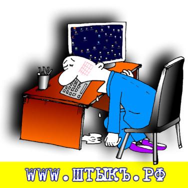 Прикольная картинка про сон на работе