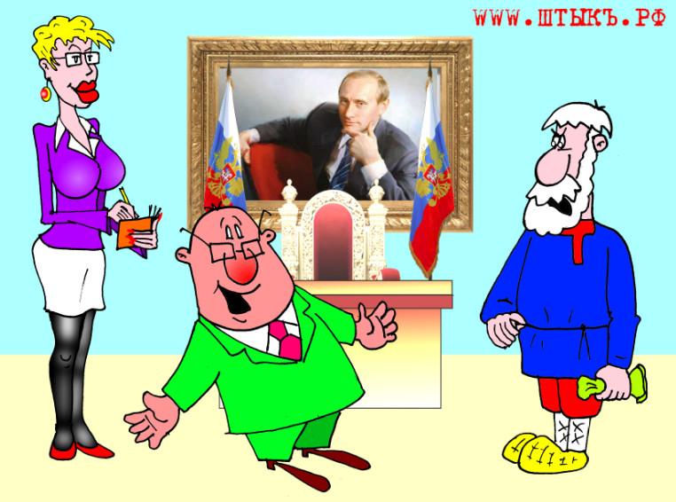 Прикольный анекдот с карикатурой про губернатора и Сусанина