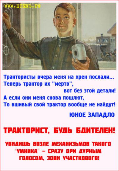 Смешная карикатура на советский плакат про механизаторов