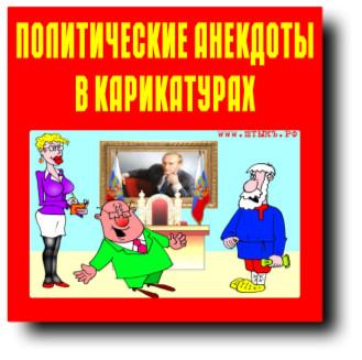 politicheskie-anekdoty