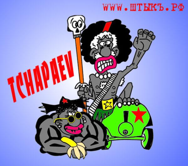 Новейший анекдот с карикатурой про Чапаева и Петьку: Наши в Голливуде