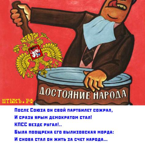 Плакат: гад-приспособленец россиянских времен