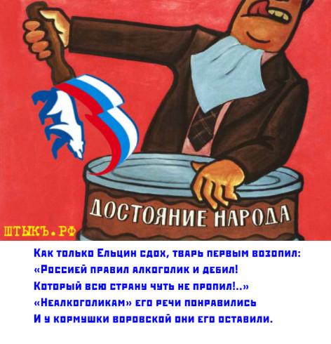 Плакат на приспособленца чиновника