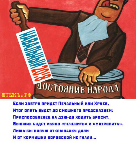 Сатира, анекдоты, карикатуры на чиновников и казнокрадов