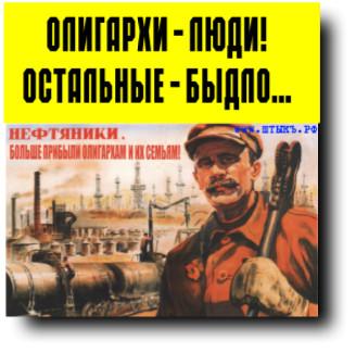 oligarchy-i-bidlo