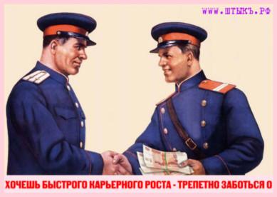 plakat-sssr-milizya