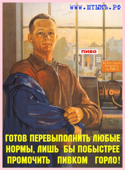 plakaty-sssr-beer