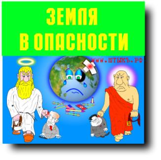 politicheskaya-karikature-earth