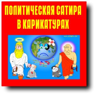politischeskaya-satira