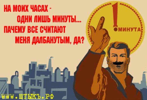 Советские плакаты про рабочий класс
