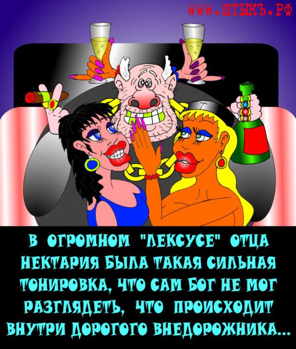 karikatura-prikol-pro-sex