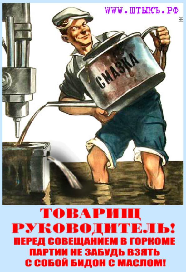 prikolnie-sowetskie-plakaty-partia