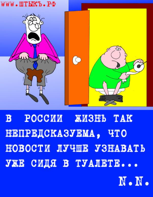 prikolnoe-wirajenie-russia