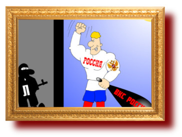 Карикатура про ВКС и террористов. Сатира