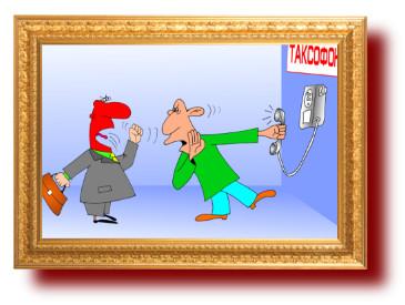 анекдоты, карикатуры про мужа и жену