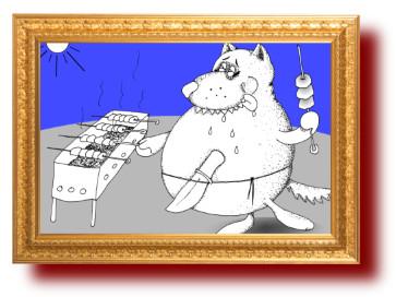 поговорки с веселыми карикатурами: Рецепт шашлыка от волка