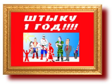 самые смешные анекдоты картинки карикатуры в газете ШТЫКЪ