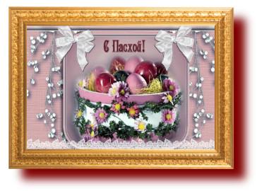 С Праздником Святой Пасхи открытка
