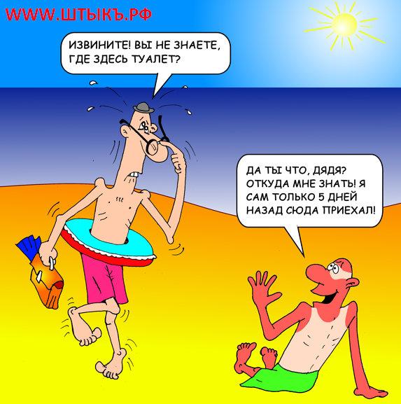 Самые смешные анекдоты, юмор с веселыми рисунками: Интеллигент и море