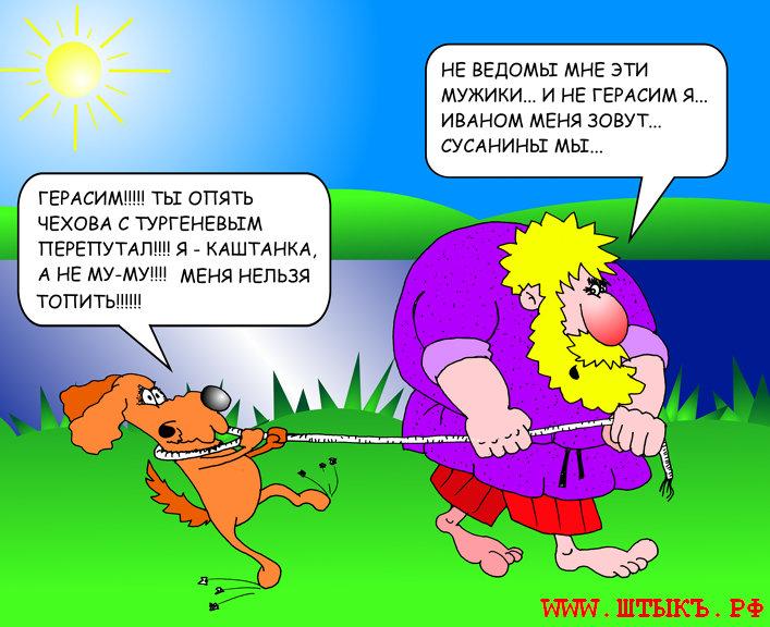 Смешные литературные анекдоты с прикольными рисунками: Каштанка и Сусанин