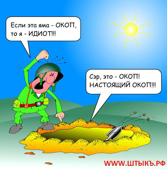 Лучшие приколы и анекдоты с картинками про военных: Копать отсюда и до завтра