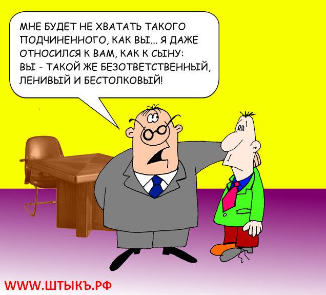 Прикольный короткий анекдот со смешным рисунком: Начальник и сын