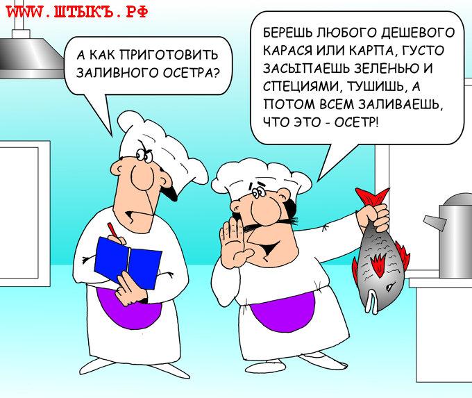 Лучшие анекдоты, приколы, карикатуры, советы в картинках про приготовление пищи