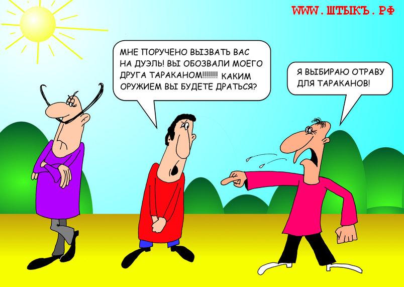 Лучший юмор, шутки, анекдоты с веселыми картинками про борьбу с тараканами