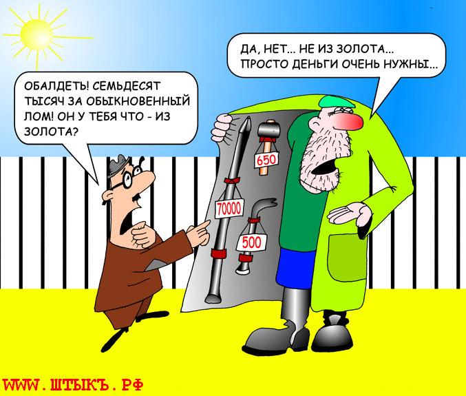 """""""Угарные"""" и """"ржачные"""" шутки, анекдоты с прикольными картинками про золото"""